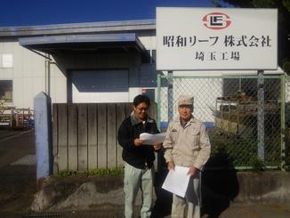 埼玉県川越市の植木伐採専門店